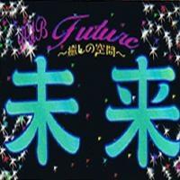 裏町クラブ・ラウンジ未来(ミライ)