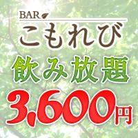 新潟駅前ガールズバーカフェ&バー こもれび(カフェアンドバーコモレビ)