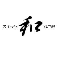 上田スナックスナック 和(すなっく なごみ)