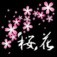 権堂スナック桜花(オウカ)
