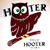 権堂クラブ・ラウンジラウンジ HOOTER(ラウンジ フーター)