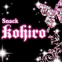 豊科スナックsnack kohiro(スナックコヒロ)