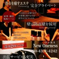 新潟駅前メンズエステoneness(ワンネス)