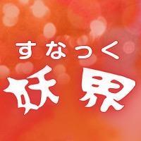 新発田スナック妖界(ヨウカイ)