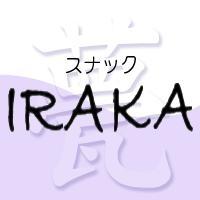 佐久スナックスナック IRAKA(スナック イラカ)