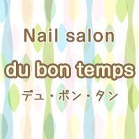 新潟中央区その他業種Nail salon du bon temps(ネイルサロン デュ ボン タン)
