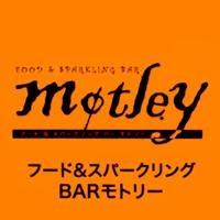 古町その他業種FOOD&SPARKLING BAR motley(フード&スパークリング バー モトリー)