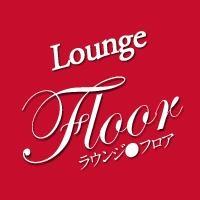 中込クラブ・ラウンジLounge Floor(ラウンジフロア)
