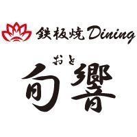 権堂その他業種鉄板焼Dining旬響(テッパンヤキダイニングオト)
