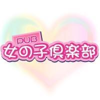 古町スナック女の子倶楽部(オンナノコクラブ)
