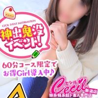 新潟手コキCECIL新潟店(セシルニイガタテン)