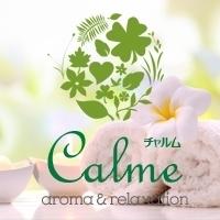 アロマ&リラクゼーション 癒し空間Calme