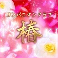 新潟・新発田全域コンパニオンクラブコンパニオンクラブ椿(コンパニオンクラブツバキ)