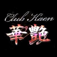 古町クラブ・ラウンジClub 華艶(クラブ カエン)