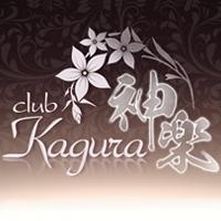 古町キャバクラClub 神楽(クラブ カグラ)