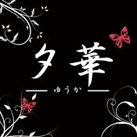 権堂スナック夕華(ユウカ)