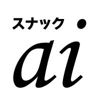 古町スナックスナックai(スナックアイ)