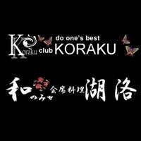 諏訪クラブ・ラウンジclub KORAKU(クラブ コラク)