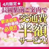 長岡・三条全域コンパニオンクラブ長岡コンパニオン(ナガオカコンパニオン)