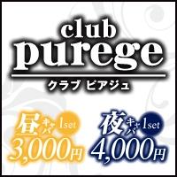 club purege