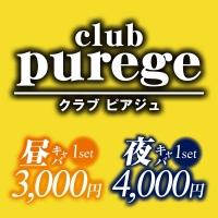 新潟駅前キャバクラclub purege(クラブ ピアジュ)