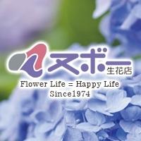 権堂その他業種ヌボー生花店 権堂店(ヌボーセイカテン ゴンドウテン)