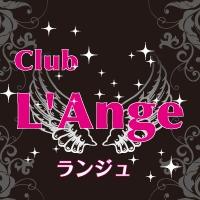 権堂クラブ・ラウンジClub L'Ange(クラブ ランジュ)