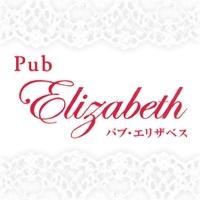 新潟駅前スナックPub Elizabeth -パブ・エリザベス-(エリザベス)