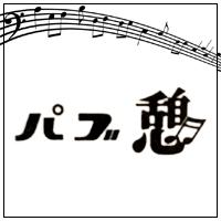 新潟北区スナックパブ 憩(パブ イコイ)