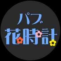 権堂スナックパブ 花時計(パブハナドケイ)