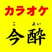 古町居酒屋・バーカラオケ 今酔(カラオケ コヨイ)