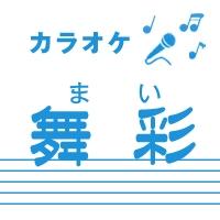 新潟駅前スナックカラオケ舞彩(カラオケマイ)