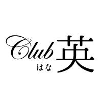 権堂クラブ・ラウンジクラブ 英(クラブハナ)