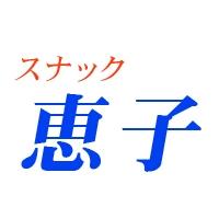 松本スナックスナック恵子(スナックケイコ)