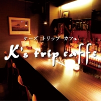 古町その他業種K's trip cafe(ケーズトリップカフェ)