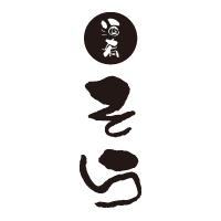 古町居酒屋・バー酒肴 そら(しゅこう そら)