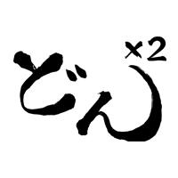 新発田その他業種どんどん(ドンドン)