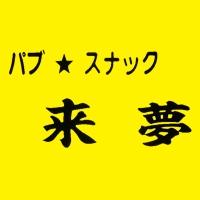 松本駅前スナックスナック来夢(スナックライム)