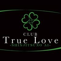 松本駅前キャバクラCLUB True Love(クラブトゥルーラブ)
