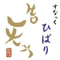 豊科スナックすなっく ひばり(スナック ヒバリ)