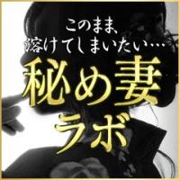 長岡人妻デリヘル秘め妻ラボ(ヒメツマラボ)