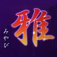 長野スナック雅(ミヤビ)