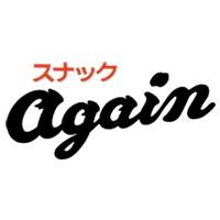 松本駅前スナックスナック again(スナック アゲイン)