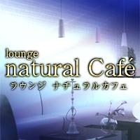 権堂キャバクラnatural Cafe(ナチュラル カフェ)