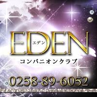 長岡・三条全域コンパニオンクラブEDEN(エデン)