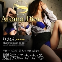 新潟エステ派遣 Aroma Dior(アロマディオール)のナイトナビ割引