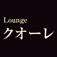 権堂スナックLounge クオーレ(ラウンジクオーレ)