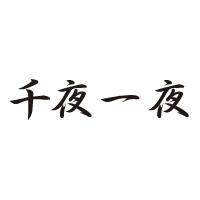 千夜一夜(ホスト・ボーイズバー/古町)