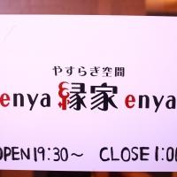 新潟駅前スナック縁家(エンヤ)