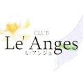燕三条駅前キャバクラCLUB Le' Anges (クラブルアンジェ)